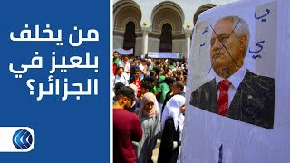 الجزائر الآن .. شخصيتان مرشحتان لخلافة بلعيز تعرف عليهما
