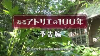 映画「あるアトリエの100年」予告編(東京都写真美術館ver.)