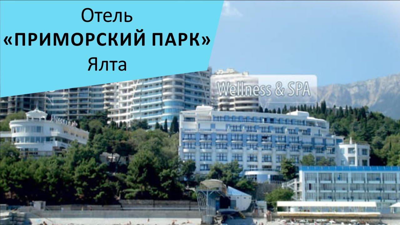 """Отель """"Приморский Парк"""". Ялта. Крым - YouTube"""
