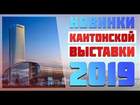 Новинки кантонской выставки (весна 2019)