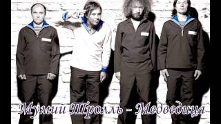 Download Мумий Тролль - Медведица [HQ] Mp3 and Videos