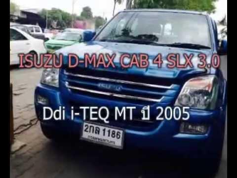 ขายรถบ้าน อีซูซุ ดีแม็ก แคปโฟร  ISUZU D MAX CAB 4 SLX 3 0 Ddi i TEQ MT ปี 2005