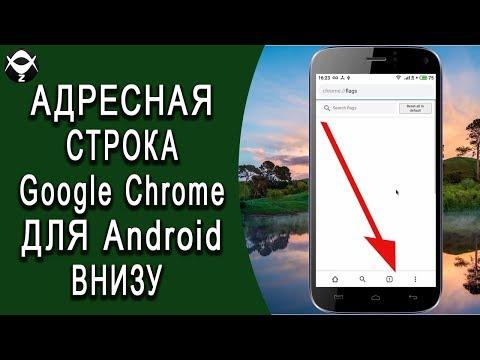 Как перенести вниз панель инструментов Google Chrome? Панель инструментов Chrome для Android внизу