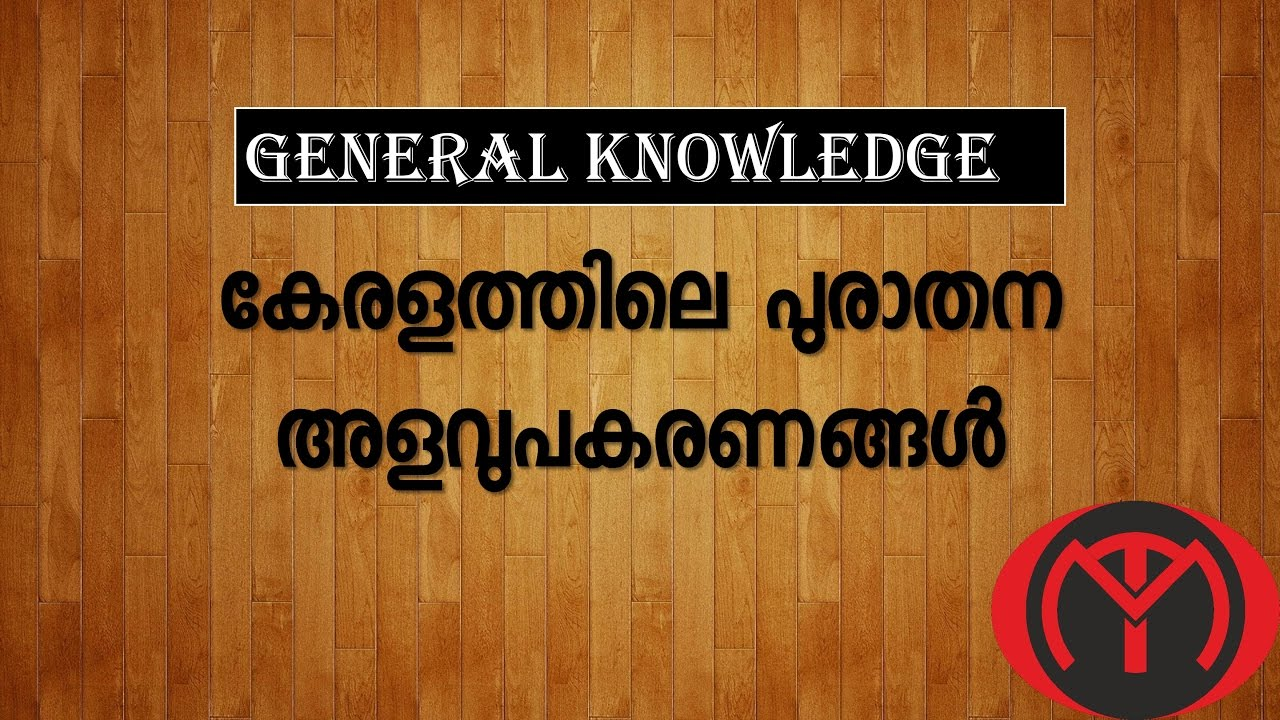 Old measuring instruments in kerala general knowledge for Classic house names