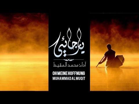 Nasheed: Meine Hoffnung - Muhammad al Muqit - Ya Rajaee | نشيد : يا رجائي - محمد المقيط