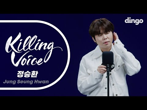 [4K][Killing Voice] 정승환(JungSeungHwan)의 킬링보이스-너였다면,눈사람,이바보야, 사랑에빠지고싶다,친구,그오랜시간,뒷모습,잘지내요, 보통의하루