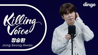 Download [4K][Killing Voice] 정승환(JungSeungHwan)의 킬링보이스-너였다면,눈사람,이바보야, 사랑에빠지고싶다,친구,그오랜시간,뒷모습,잘지내요, 보통의하루