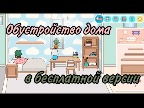 ☁️ Обустройство дома в бесплатной версии ☁️|Toca boca| Тока бока|