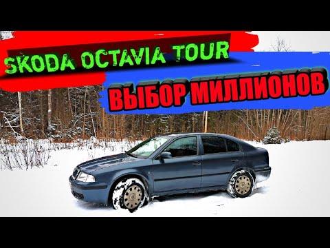 Skoda Oktavia Tour выбор миллионов, а так ли он хорош? Шкода покорившая сердца
