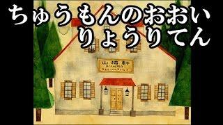 【絵本読み聞かせ】 「注文の多い料理店」 (作:宮沢賢治) 関連動画:...