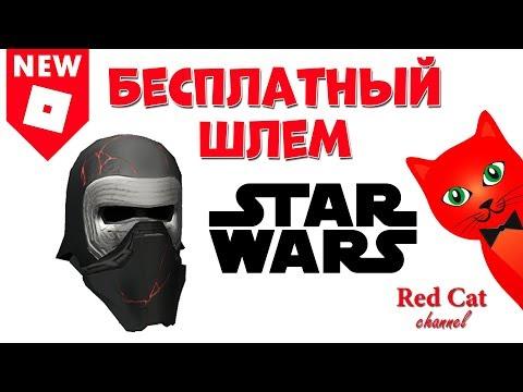 БЕСПЛАТНЫЙ ШЛЕМ КАЙЛО РЕНА из Звездных воинов в роблокс | Kylo Ren's Helmet Star Wars Roblox