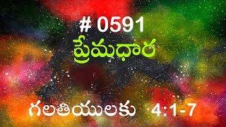 Download 1 కోరింథీయులకు 16 (#509) Telugu Bible