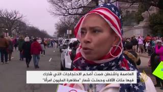 مظاهرات بأميركا رفضا لتولي ترمب الرئاسة