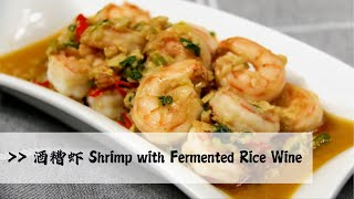 Shrimp with Fermented Rice Wine | Chinese Food Recipe