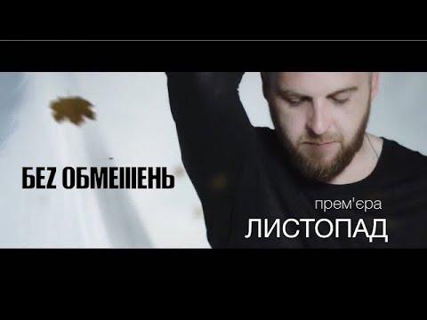БЕZ ОБМЕЖЕНЬ -