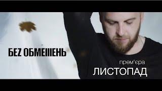 БЕZ ОБМЕЖЕНЬ - Листопад [Прем'єра кліпу 2018]