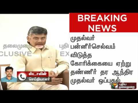 BREAKING NEWS: Andhra to release 2.5 tmc water to Tamilnadu