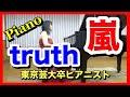 嵐 truth ピアノ  ドラマ「魔王」主題歌  ピアニスト 近藤由貴/ARASHI truth Piano, Yuki Kondo