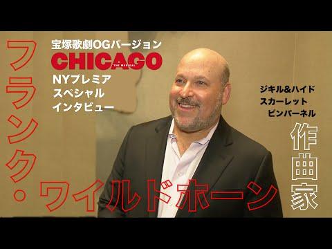 フランク・ワイルドホーン作曲家 インタビュー シカゴ宝塚歌劇OG Ver NY初日