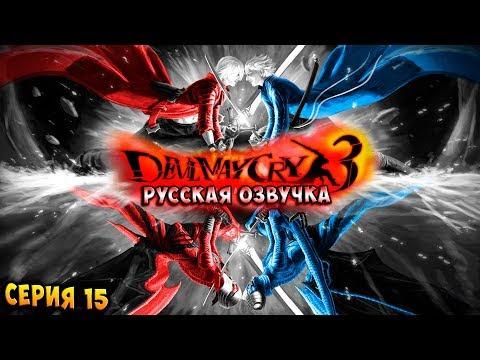 ФИНАЛ! И ДЬЯВОЛ МОЖЕТ ПЛАКАТЬ!  Devil may cry 3 HD Collection русская озвучка серия 15