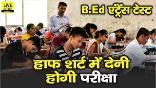 B.Ed Entrance Exam देने से पहले जान लीजिए ये जरुरी बात, वरना नहीं मिलेगी Examination Hall में Entry