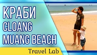 Пляжи Краби. Cloang Muang Beach travel LAB#31(Подписывайтесь на меня в соц сетях Facebook: https://www.facebook.com/tamara.moiseeva Vk: https://new.vk.com/tomick Instagram: ..., 2016-10-04T02:30:01.000Z)