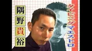タイピング界のゴッドハンド、隅野貴裕氏。毎日パソコン入力コンクール6...