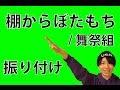 【反転】舞祭組/ 棚からぼたもちサビ ダンス振り付け