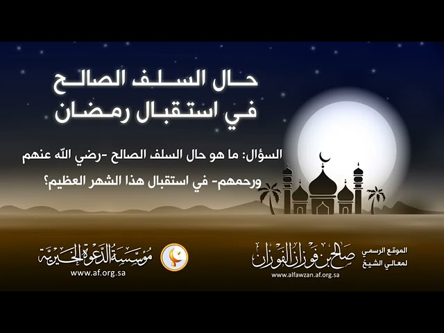 حال السلف الصالح في استقبال رمضان لمعالي الشيخ صالح الفوزان حفظه الله Youtube