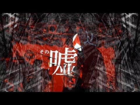 眩暈SIREN - その嘘に近い (OFFICIAL VIDEO)