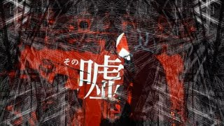 Youtube: Sono Uso ni Chikai / MEMAI SIREN