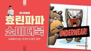 [웬디북클럽] 효린파파 성기홍의 '쇼미더북 1편…