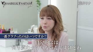 藤井リナ×グランブルーファンタジー 藤井リナ 検索動画 24