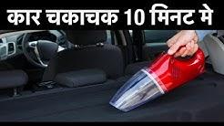 सबसे शक्तिशाली CAR VACCUM CLEANER - कार चकाचक 10 मिनट में..