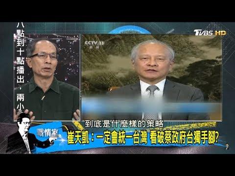 中國駐美代表崔天凱嗆:一定會統一台灣!看破蔡政府台獨手腳?少康戰情室 20180405