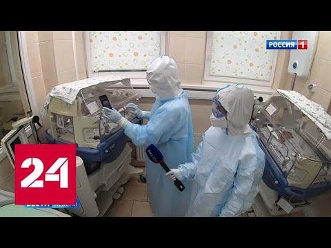 Точку в борьбе с COVID ставить рано, но перелом произошел - Россия 24