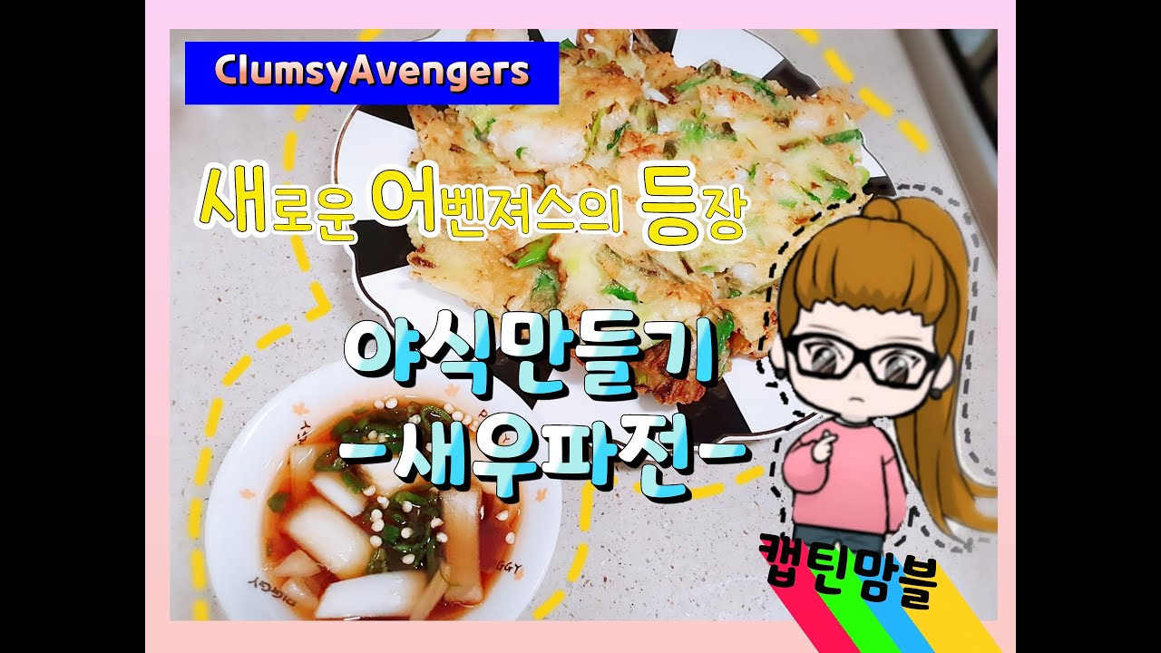 [어&어TV] New Clumsy Avengers / Korea Food / 파전만들기 / 내입에맛있으면그만 ㅋㅋ