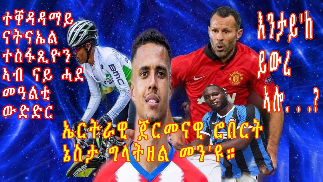 ዜናታት ስፖርት 12 ነሓሰ 2019 || 12 August 2019 Eritrean sport news