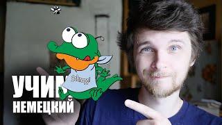 Schnappi Das Kleine Krokodil Перевод и разбор замечательной детской немецкой песни Урок 67