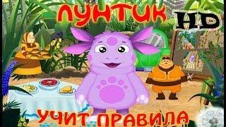 Лунтик Учит правила полная версия Развивающий мультик для детей 3-5 лет Лунтик и его друзья ♫games♫