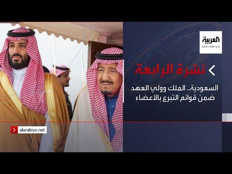 نشرة الرابعة كاملة | السعودية.. الملك وولي العهد ضمن قوائم التبرع بالأعضاء  - نشر قبل 2 ساعة