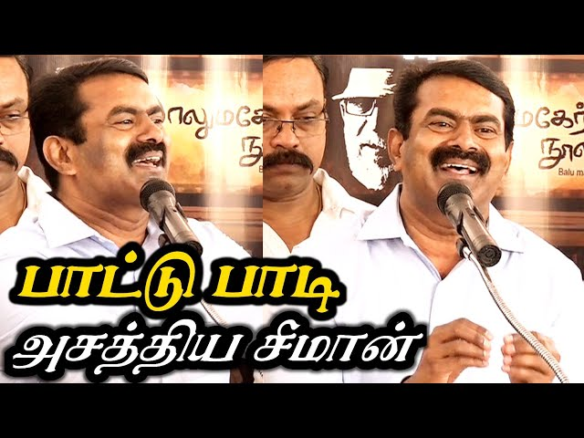 Seeman Singing Balu Mahendra Movie Song | Seeman