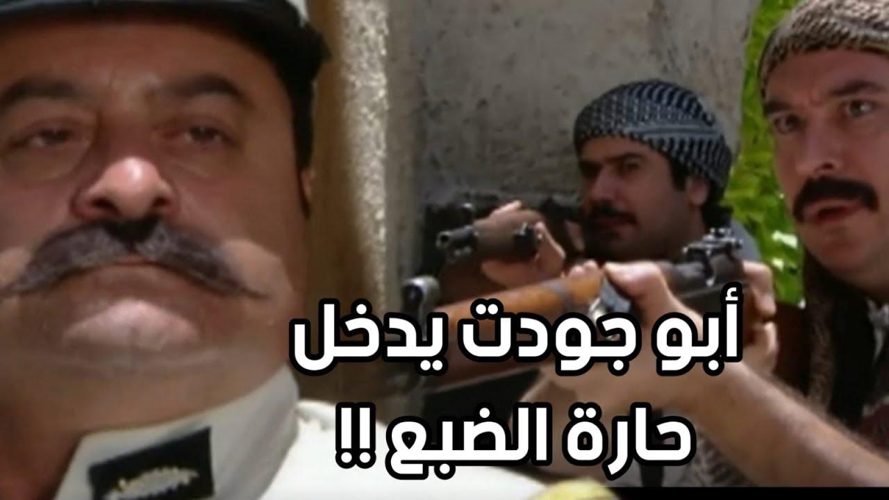 باب الحارة ـ لقاء أبو جودت و عصام بعد محاولة قتله !! انت بعدك عايش ـ ميلاد يوسف