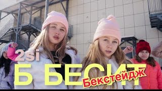 Б Бесит (ПАРОДИЯ) Как мы снимали на морозе? Backstage