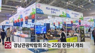 경남관광박람회 오는 25일 창원서 개최