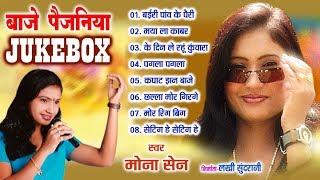 Baje Paijaniya  JukeBox Coolection || Mona Sen Chhattisgarhi Folk Special