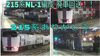 【初の長野廃車‼️】215系NL-1編成 廃車回送 EF64-1031号機