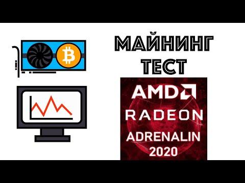 Тест нового драйвера AMD Adrenalin 2020 в майнинге