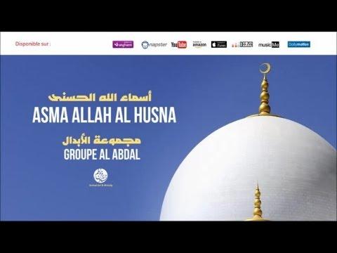 Groupe Al Abdal - Asma Allah al husna (1) | أسماء الله الحسنى | من أجمل أناشيد | مجموعة الأبدال