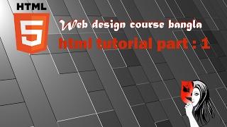 Html tutorial for beginners in Bangla (বাংলা টিউটোরিয়াল )- part 1